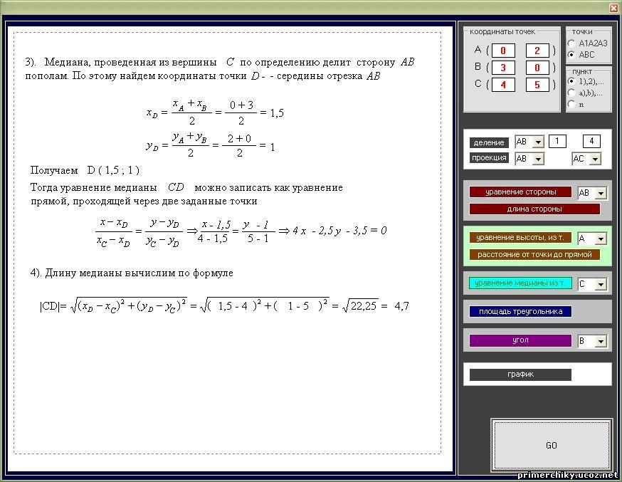 уравнение медианы калькулятор было нестерпимо